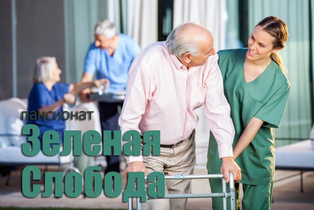 Специальный интернат для одиноких престарелых